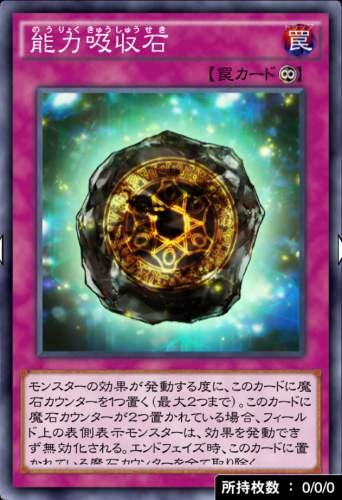 能力吸収石のカード画像