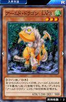 アームドドラゴン LV3