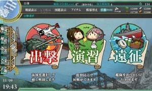 .出撃画面jpg
