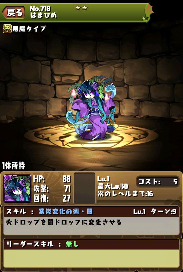140204_anke_monster_ss (1)