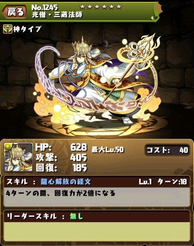三蔵法師1