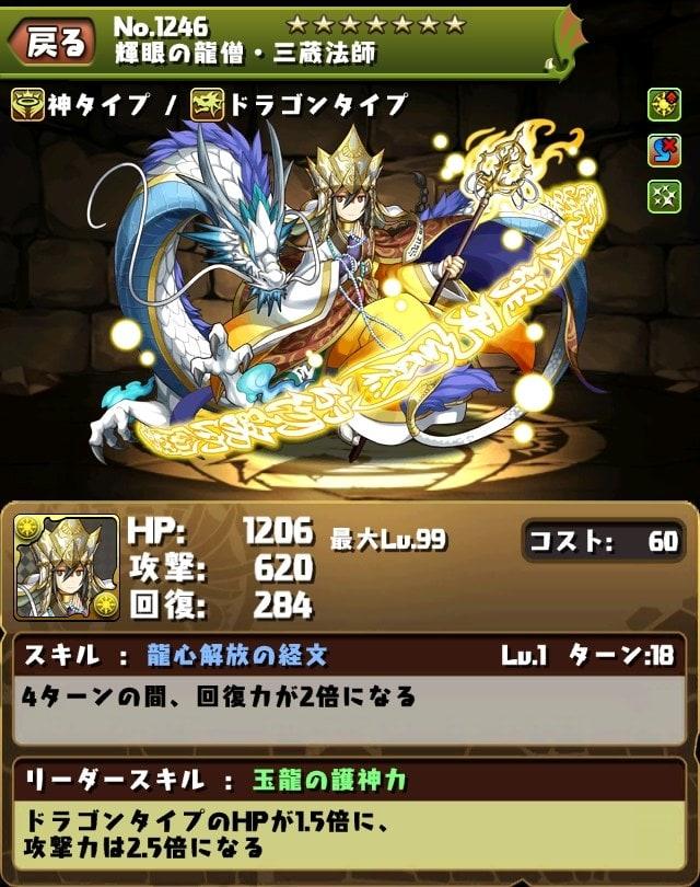 三蔵法師2