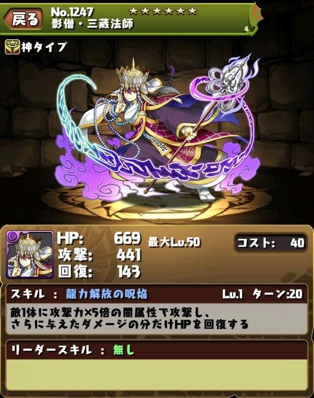 三蔵法師3