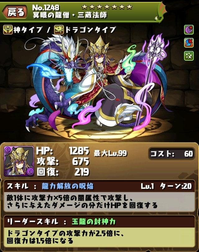 三蔵法師4