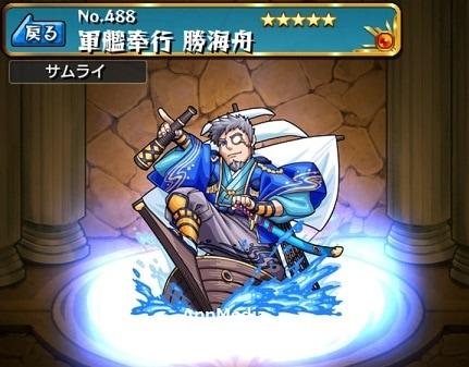 勝海舟進化.jpg2