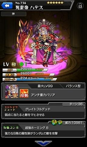 hadesu006