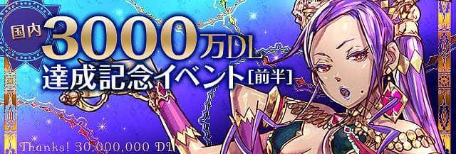 d3000000