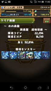 Screenshot_2014-10-14-11-40-33