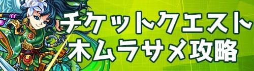 木ムラサメ攻略バナー