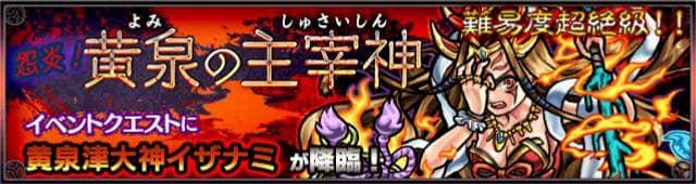 izanami_banner