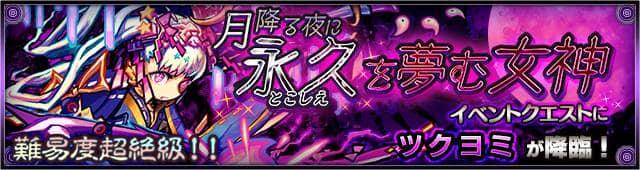 tsukuyomi_banner