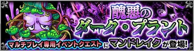 darkplant_banner