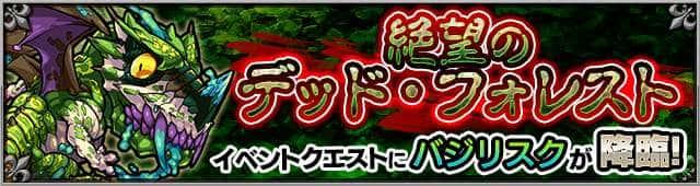 deadforest_banner