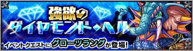diamondhell_banner
