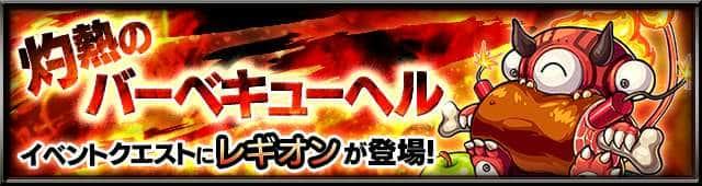 legion_banner
