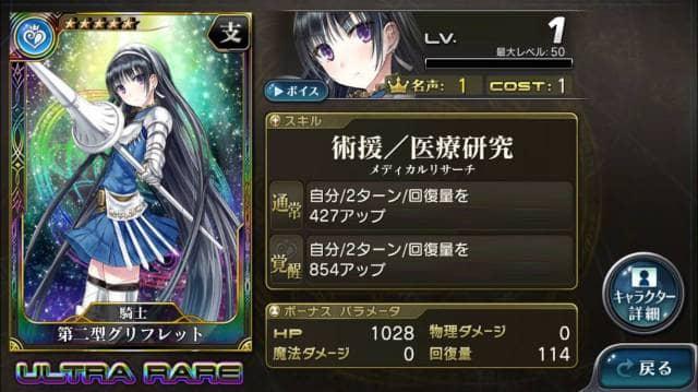 s_第二型グリフレット_UR歌姫