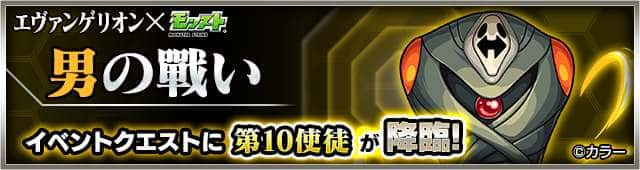 dai10shito_banner