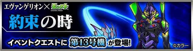 dai13gouki_banner