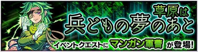 mangan_banner