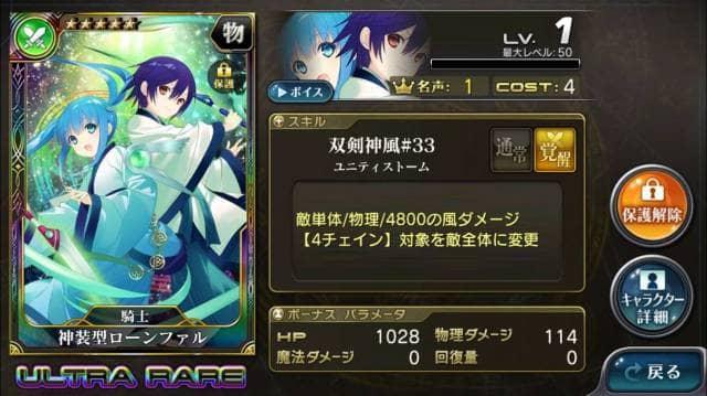 s_神装型ローンファル_UR