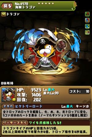 海賊トラゴン_ステータス