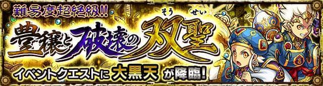 daikokuten_banner