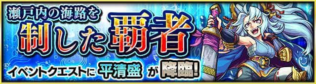 kiyomori_banner