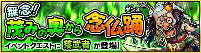 ochimusha_banner