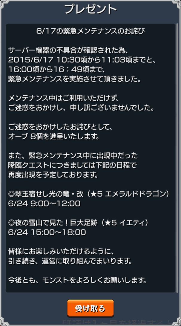 owabi_20150618