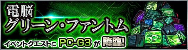 pc-g3_banner