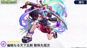 モンスト_数珠丸_進化