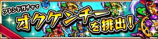 campaign_201508_okukenchi