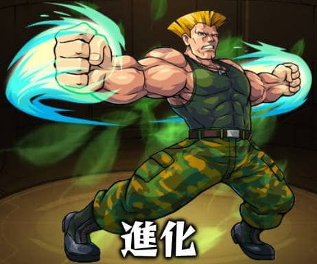 monst_guile_shinka