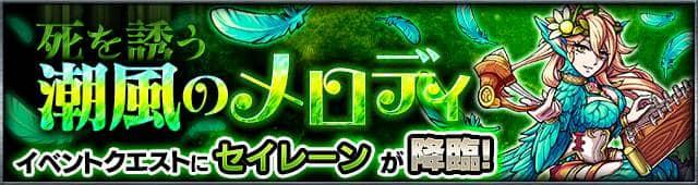 seiren_banner
