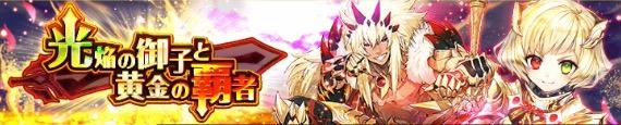 光焔の御子と黄金の覇者_banner_白猫