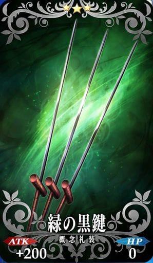 s_緑の黒鍵