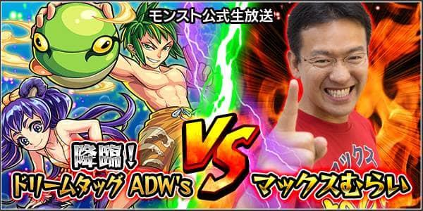 adws_vs_murai