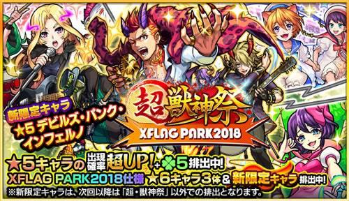 超獣神祭201806