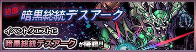 deatharc_banner