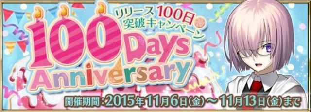 s_100日キャンペーン