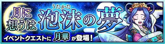 gekka_banner