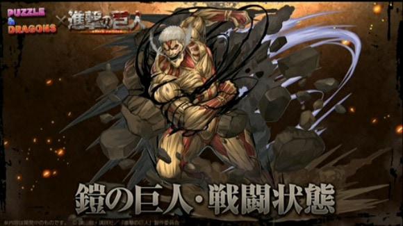 s_鎧の巨人