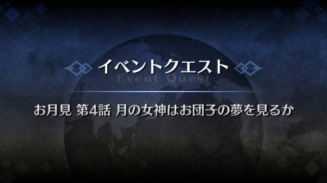 s_お月見第4話タイトル
