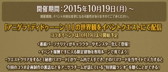 s_スクリーンショット 2015-10-19 13.22.22