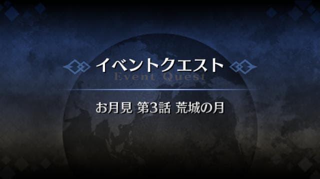 s_お月見3話タイトル