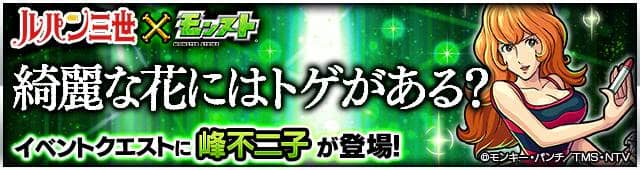 fujiko_banner