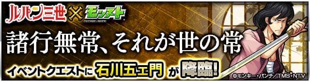 goemon_banner