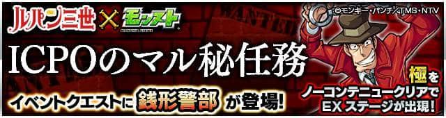 lupin_zenigata_banner