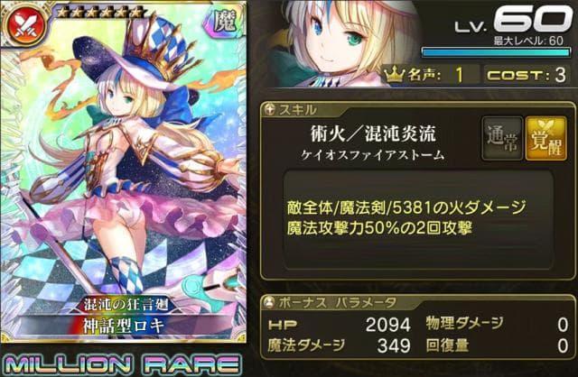s_神話型ロキ_傭兵_火