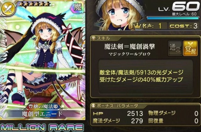 s_魔槍型エニード